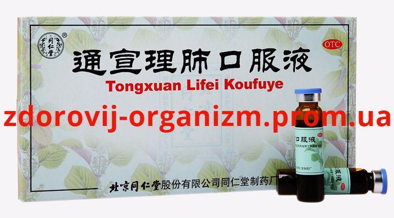 Tongxuan Lifei Koufuye Тунсюань Лифэйэликсир при воспаления верхних дыхательных путей