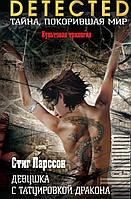 Стиг Ларссон Девушка с татуировкой дракона (тв) Трилогия Миллениум Кн.1