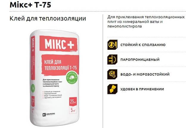 Клей для теплоизоляции Siltek Т-75, 25кг, фото 2