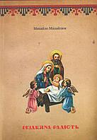 Різдвяна радість. Духовні вірші та переклади Михайло Михайлюк