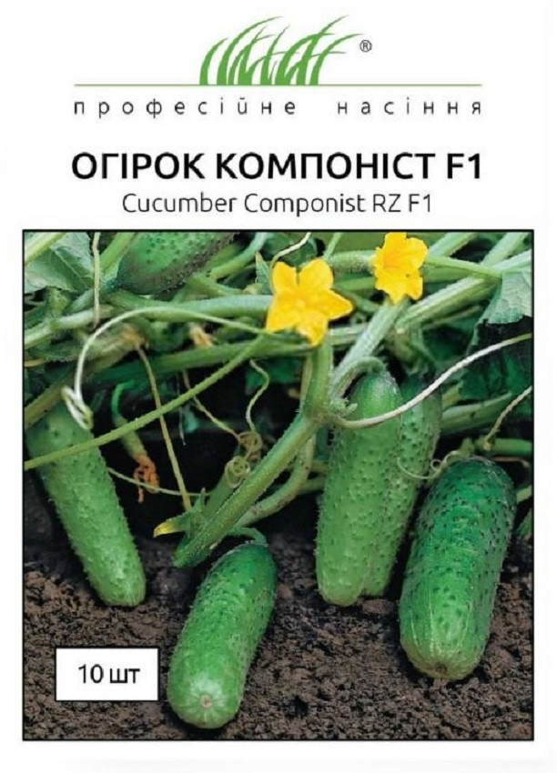 Семена огурцов Компонист F1 10 шт, Rijk Zvaan