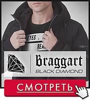 "Braggart ""Black Diamond"" - Продажа 1 октября 2017"