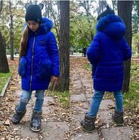 Куртка детская для девочки зимняя электрик,рост 134,140,146,152