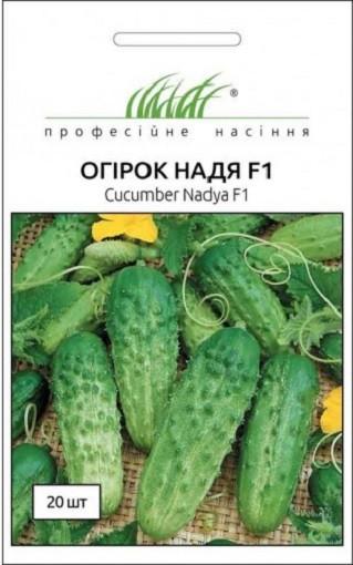 Семена огурцов Надя F1 20 шт, Wing Seed