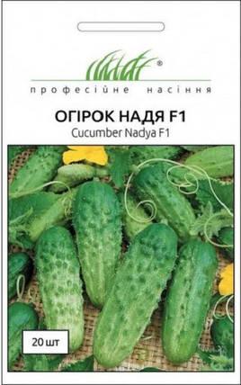 Семена огурцов Надя F1 20 шт, Wing Seed, фото 2