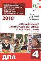 Сборник заданий для проведения итоговых контрольных работ. 4 класс. Новая программа. ДПА 2018. И. Н. Лапшина.