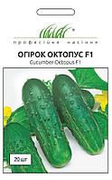 Семена огурцов Октопус F1 20 шт, Syngenta