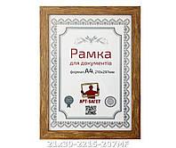 Фоторамка А4, рамка для фото, рамка для вишивки, рамка 21х30, рамка для дипломов, рамка для документов.