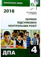ДПА-2018. Українська мова. Збірник підсумкових контрольних робіт. 4 клас