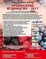 """Международный форум """"Промислове ягідництво – 2017"""""""