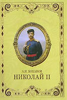 Николай II. Александр Боханов