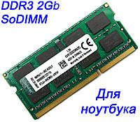 Память SODIMM DDR3 2Gb 1333 2048MB PC3-10600 (KVR1333D3N9/2G) ДДР3 2Гб для ноутбуков, универсальная