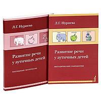 Развитие речи у аутичных детей. Автор Л.Нуриева