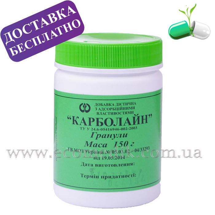 Карболайн (Гранули 150 гр)