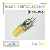 Светодиодная лампа Ledex 12В 2Вт G4 (для люстр, бра, светильников)
