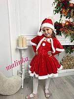Детский новогодний костюм (велюр, платье, накидка, шапки, перчатки) РАЗНЫЕ ЦВЕТА!