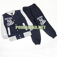 Детский спортивный костюм для мальчика р. 110-116 плотный трикотаж ткань ФУТЕР ДВУХНИТКА 3818 Синий 110