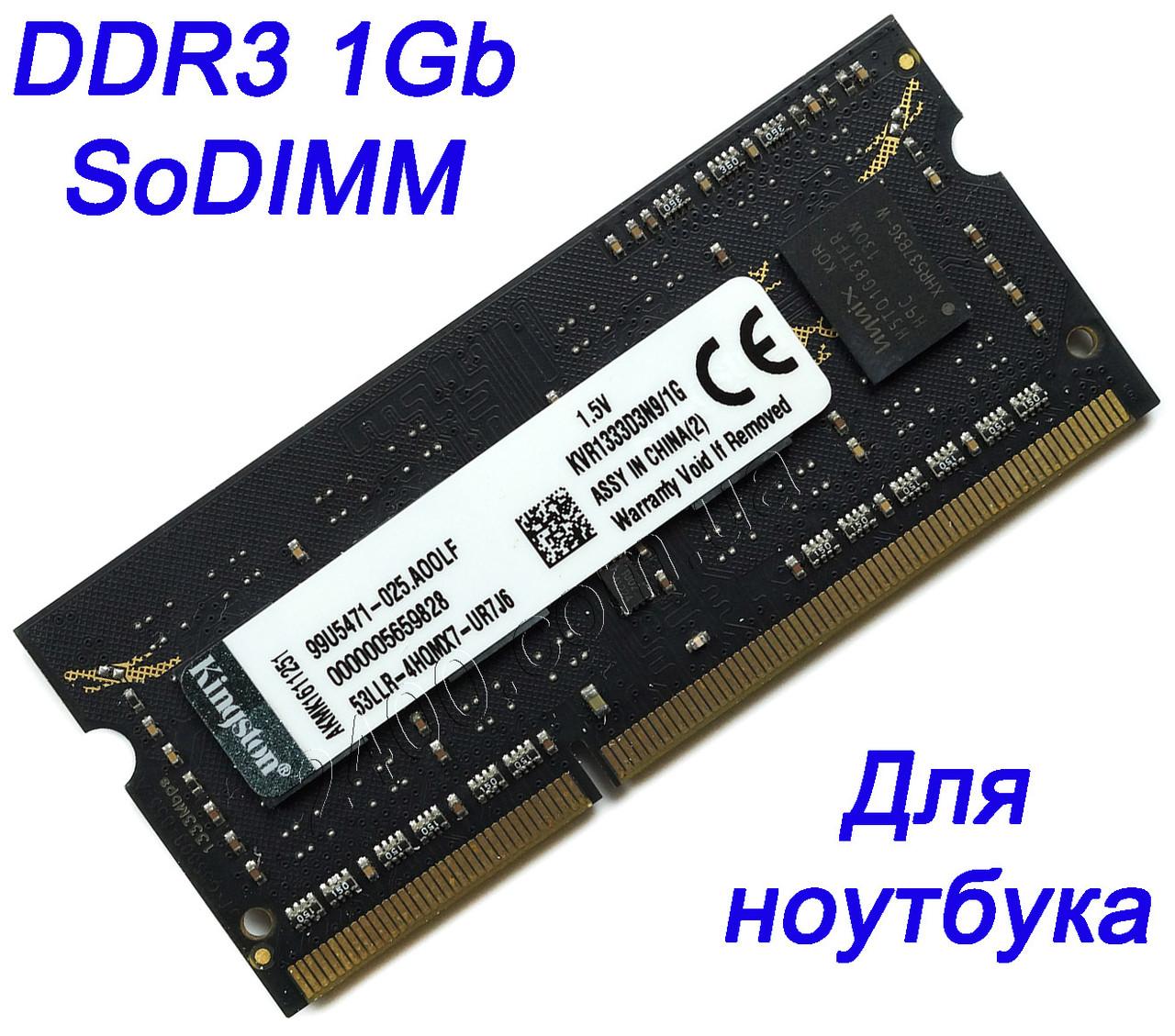 Оперативная память для ноутбука DDR3 1Gb (1Гб) 1024MB 1333 PC3-10600 SODIMM KVR1333D3N9/1G ДДР3 1 Гб (1 Gb)