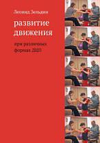 Розвиток руху при різних формах ДЦП Автор Леонід Зельдін