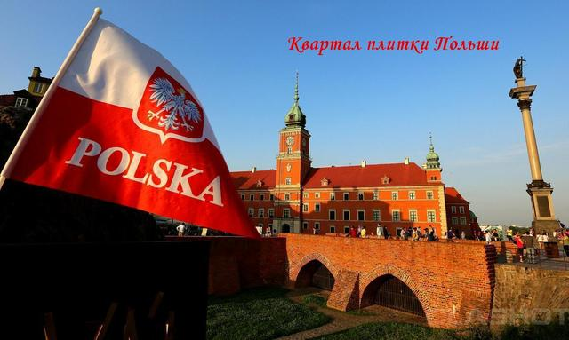 Квартал плитки Польши