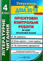 ДПА 4 клас 2018 Нова програма Літературне читання 24 варіанти Авт: Сапун Г. Вид-во: Підручники і посібники