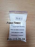 Флюс FONTARGEN F 400M (25гр) Для пайки алюминия Германия