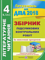 ДПА 4 клас 2018 Оновлена програма Літературне читання 16 варіантів Авт: Сапун Г. Вид-во: Підручники і посібник