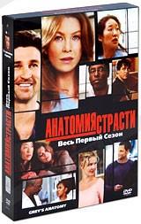 DVD-сериал Анатомия страсти: Сезон 1 (2 DVD) (П.Демпси) (США, 2005)