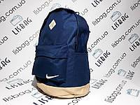 Большой рюкзак оксфорд, синий с бежевым дном Nike копия