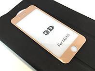 Защитное стекло iPhone 6,6s 3D Gold золото