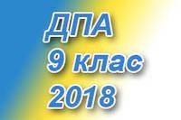 Дпа 9 клас 2018