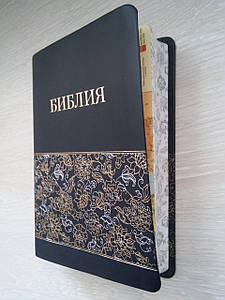 Библия, 14х20,5 см, синяя с орнаментом