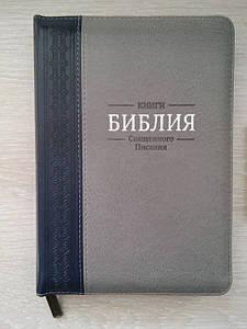 Библия, 14х20,5 см, серая с синей вставкой