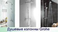 Душевые колонны Grohe