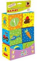 Набор кубиков Мой маленький мир