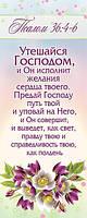 """Закладка """"Утешайся Господом, и Он исполнит желания сердца твоего"""""""