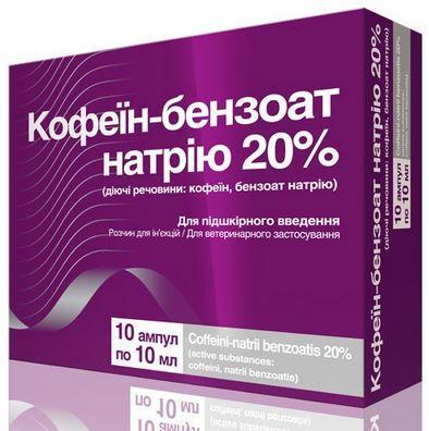 Кофеин-бензоат натрия 20% 10мл №10