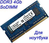 DDR3 4Gb 1.5v Оперативная память для ноутбуков 1333Мгц INTEL и AMD SoDIMM