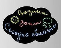 Магнитная доска грифельная с мелками Облако