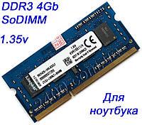 Оперативная память DDR3 4Gb 1600Мгц 1.35v для ноутбуков INTEL и AMD SoDIMM ДДР3 4Гб 1600MHz PC3 -12800