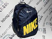 Большой синий рюкзак NIke, отлично подойдет в любом использовании (3 основных отдела)