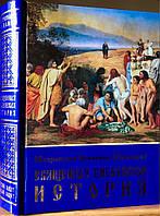 Священна Біблійна історія. Архієпископ Веніамін (Пушкар).