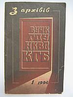 З архівів ВУЧК – ГПУ – НКВД - КГБ (б/у)., фото 1