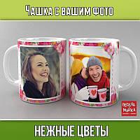 """Чашка с фото """"Нежные цветы"""""""