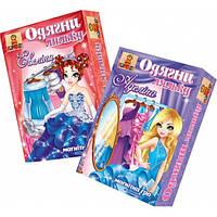 Набор их 2-х магнитных игр на выбор: Аделина, Оксана, Эвелина и Тарас