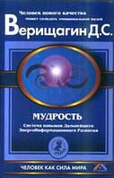 Дмитрий Верищагин Мудрость. Система навыков Дальнейшего ЭнергоИнформационного Развития
