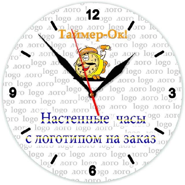 Изображение часов с лого