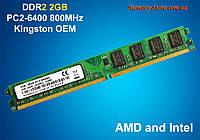 Оперативная память DDR2 2GB PC2-6400 800MHZ Intel/AMD