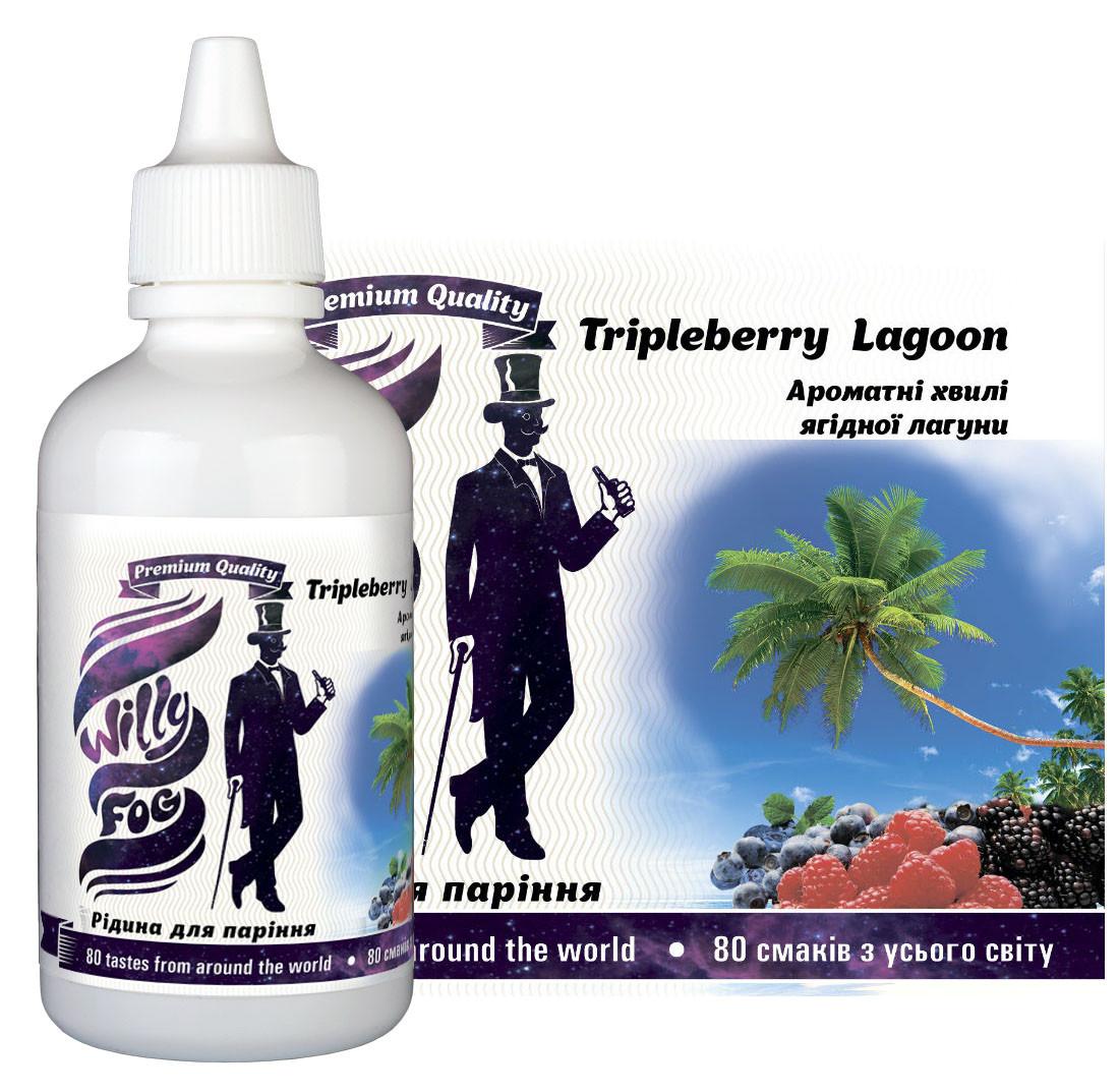 Рідина для паріння Tripleberry  Lagoon 100ml