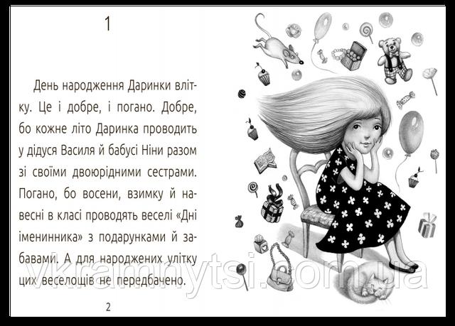 День народження. Серія «Читальня»: рівень 3